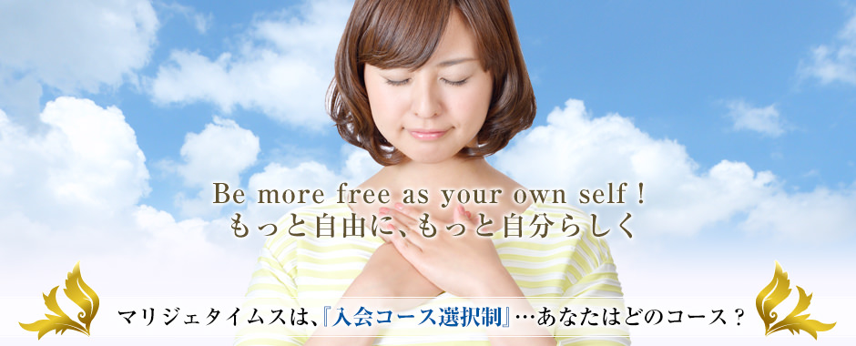 Be more free as your own self!もっと自由に、もっと自分らしく